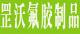 上海罡沃氟胶制品科技有限公司