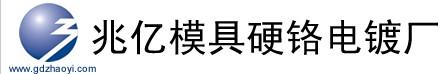 深圳市兆亿模具硬铬电镀厂