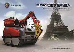 MP60抢险救援机器人