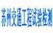 苏州交通工程试验检测中心有限公司