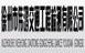 徐州市伟鸿交通工程检测有限公司