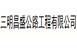 三明昌盛公路工程有限公司