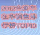 2012合资汽车在华销售排行榜TOP10