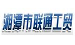 湘潭市联通工贸有限公司
