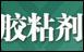 苏州胶黏剂