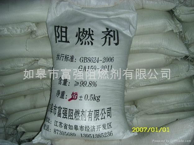 FQ - 固体阻燃剂