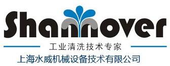 上海水威机械设备技术有限公司