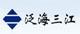 泛海三江电子