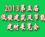 2013第五届低碳建筑及节能建材展览会