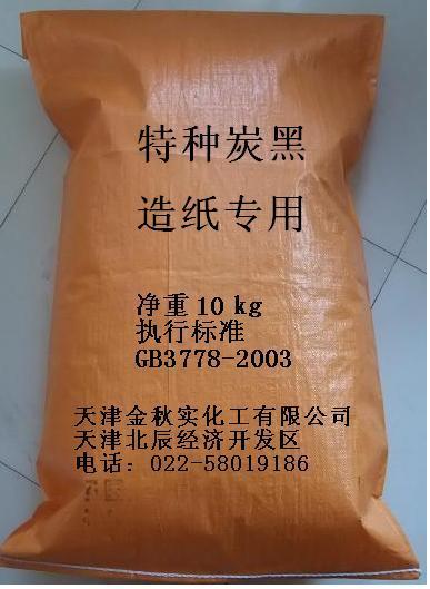 供应造纸专用炭黑/纸浆专用炭黑生产
