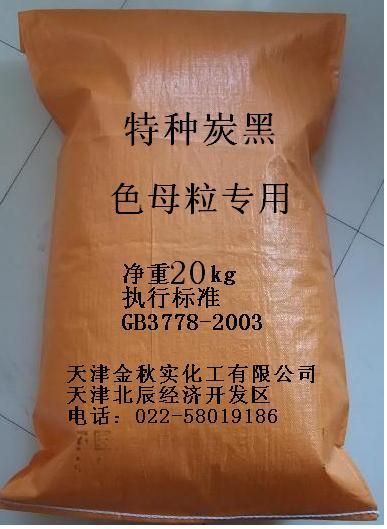 色母粒专用炭黑/拉丝母粒/吹膜母粒炭黑厂