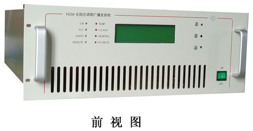 HCM-300W 调频广播发射机