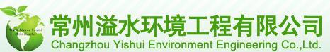 常州溢水环境工程有限公司