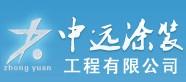 郑州中远涂装工程有限公司