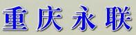 重庆永联涂装工程有限公司