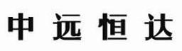 北京中远恒达涂装设备有限公司