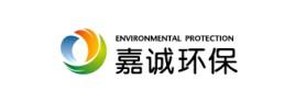 河北嘉诚环境工程有限公司