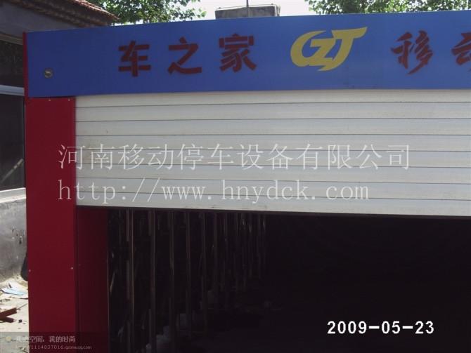 河南移动车库_中国电子商务产业网免费会员商铺