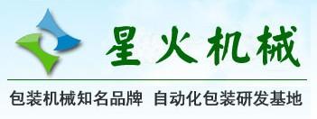 郑州星火包装机械有限公司