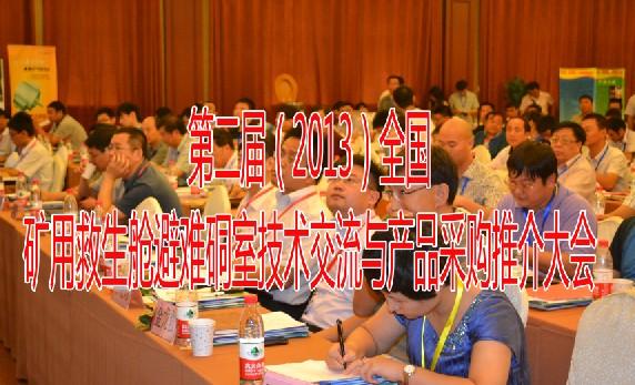 第二届(2013)全国矿用救生舱避难硐室技术交流与产品采购推介大会