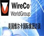 """演绎""""高品质钢丝绳""""传奇——美国维尔卡国际集团(WireCo WorldGroup)走入中国"""