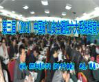 第三届(2013)中国矿山安全避险六大系统链商大会