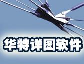 北京华特详图软件开发有限公司