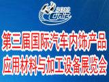 CIAIE2013第三届中国(上海)国际汽车内饰产品及应用材料与加工设备展览会暨研讨会