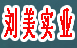 河北省刘美实业有限公司