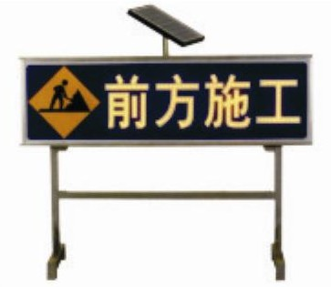 施工导向标牌