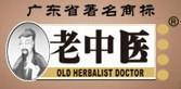 广东老中医