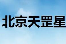 北京天罡星