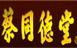 上海蔡同德堂