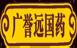 山西广誉远国药有限公司