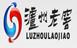 泸州老窖集团有限责任公司