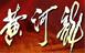 山东黄河龙集团有限公司