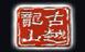 中国绍兴黄酒集团
