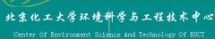 北京化工大学环境科学与工程技术中心