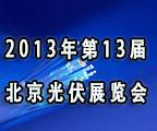 2013年第13届北京光伏展览会