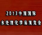 2013中国国际水处理化学品、水溶高分子、造纸化学品、工业表面活性剂技术及应用展览会
