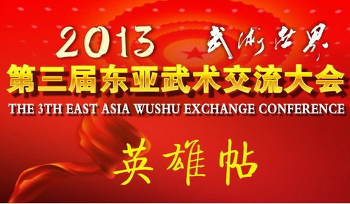 第三届东亚武术交流大会