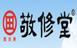 广州敬修堂(药业)股份有限公司
