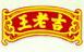 广州王老吉药业股份有限公司