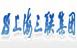 上海三联(集团)有限公司