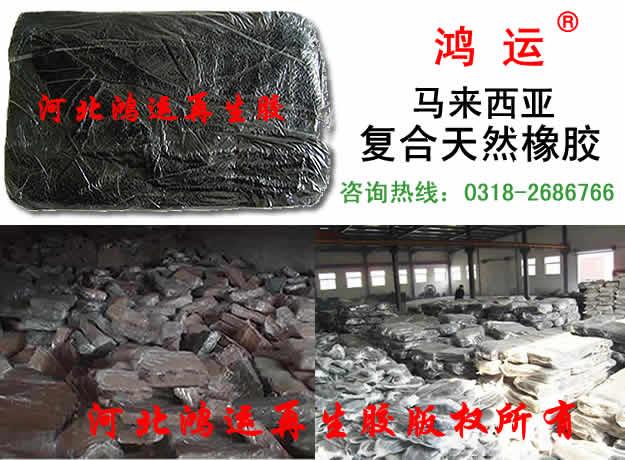 复合天然橡胶生产流程