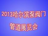2013哈尔滨泵阀门管道展览会