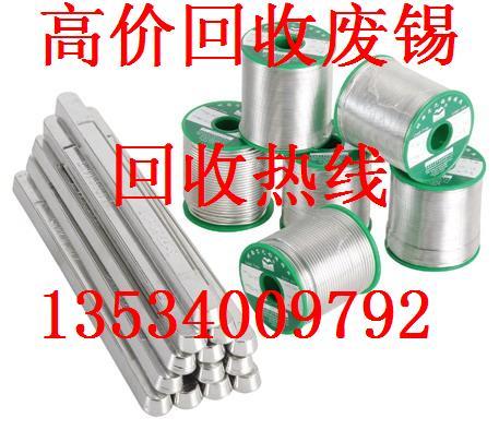 深圳高价回收废锡