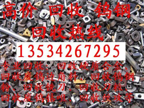 沙井回收废钨钢