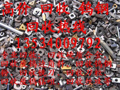 横岗回收废钨钢