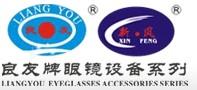 台州市椒江良友眼镜(太阳镜夹片)设备制造厂